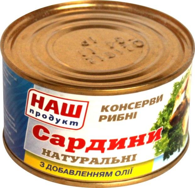 САРДИНА НАТУРАЛЬНА З ДОДАВАННЯМ ОЛІЇ, 230 г, Наш продукт!