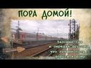 278-я серия реалити шоу Пора ДОМОЙ