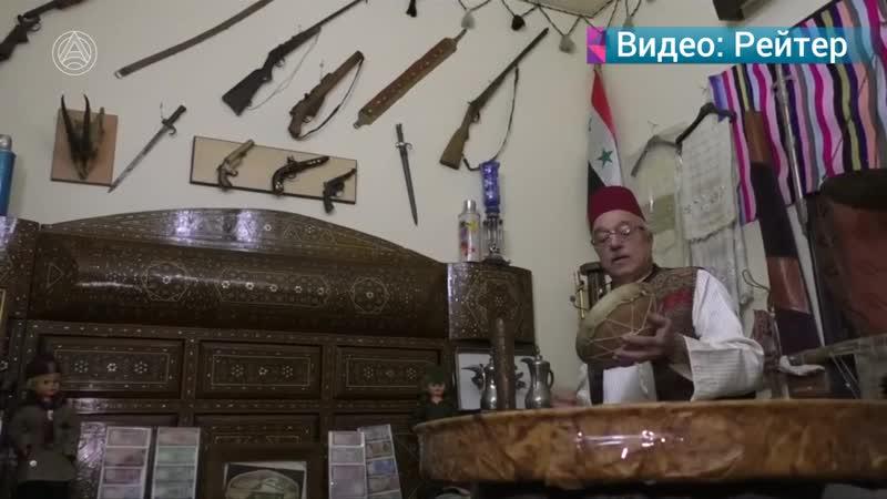 Сирия Как житель Дамаска стал хранителем истории страны