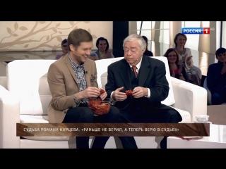 «Судьба человека с Борисом Корчевниковым». Роман Карцев