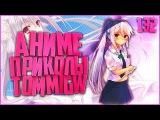 Аниме приколы под Музыку  Anime Vines  Anime Crack  #132