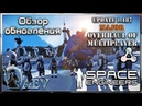 Space Engineers 🔴Новости обновления 🔴 Update 1 187 Major Overhaul of Multiplayer