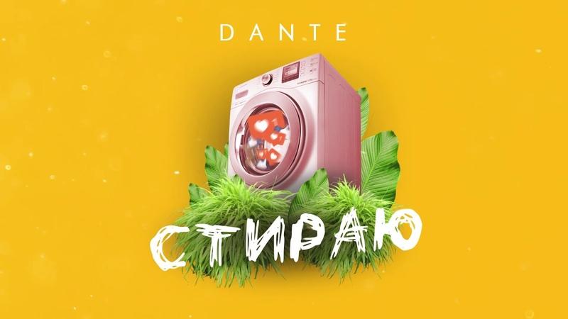Dante - Стираю (2018 Премьера трека)