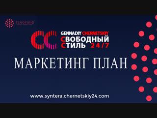 Новый маркетинг-план от Syntera! Новые возможности - новые успехи!