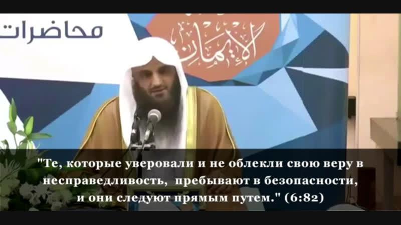 Единобожие - Основа Безопасности и Счастья! Шейх Абдураззак Аль-Бадр.