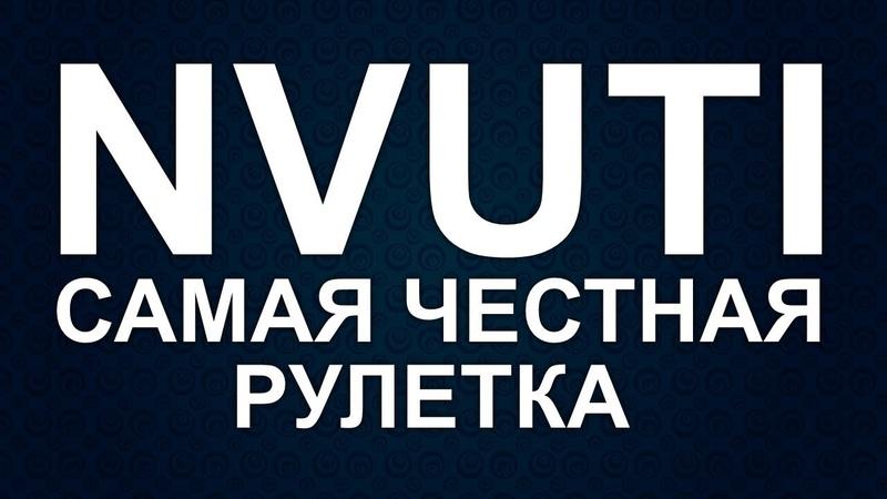 Nvuti Удвоил свой депозит Промокод тактика и ссылка на сайт