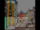 Маршрут Rent-a-Ride – Белая дача Outlet