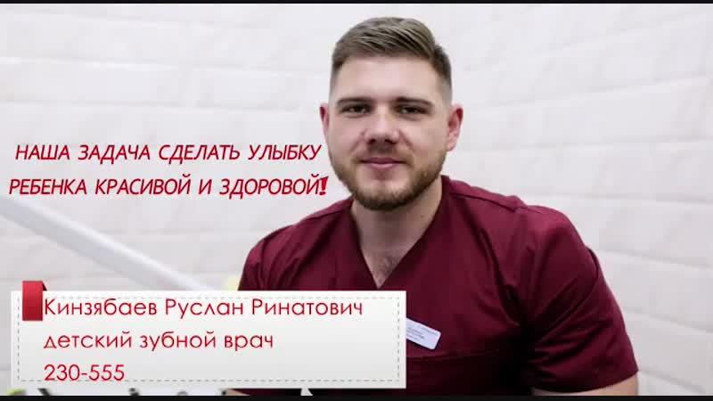 врач-стоматолог,терапевт,хирург, Кинзябаев Руслан Ринатович!