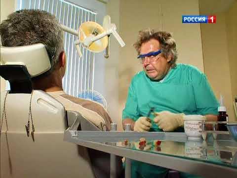 Городок - У стоматолога проблемы (Ужас)