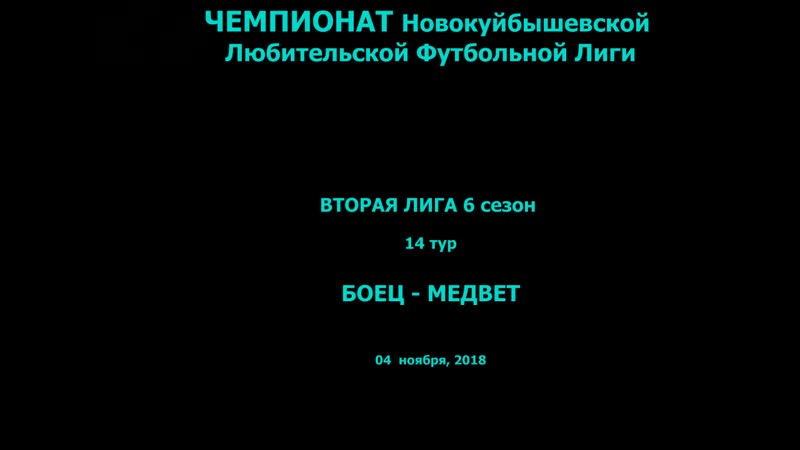6 сезон Вторая лига 14 тур Боец Медвет 04 11 2018 11 5