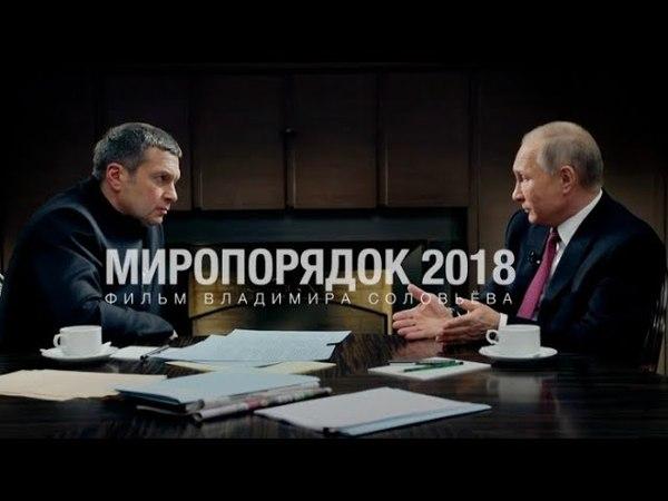 Миропорядок 2018 Фильм Владимира Соловьева