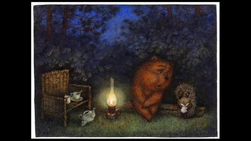 Ежик и Медвежонок Если тебя нет то и меня нет