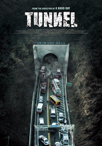 Тоннель (2016)