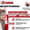 Всероссийская школа ткачества - Удмуртия