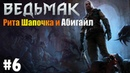 THE WITCHER Рита Шапочка и Абигайл