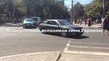 Мариупольцы показали как знают слова гимна Украины