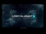 прохождение игры Lost Planet 3 часть 3 босс бегун