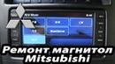 Mitsubishi 2010-2014 на HDD - ремонт, русификация, обновление карт и прошивок для штатных магнитол