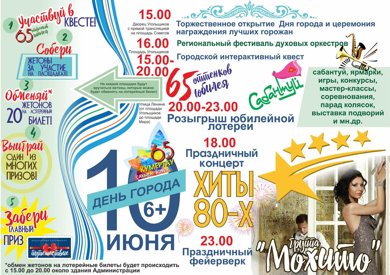 Программа мероприятий на день города Кумертау