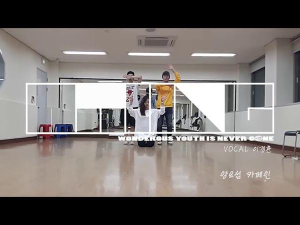[14U Predebut] Luha - Caffeine (Yang Yoseob) Practice Dance Ver.