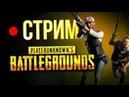 PUBG DUO ВЫЖИВУТ СИЛЬНЕЙШИЕ PlayerUnknowns Battlegrounds