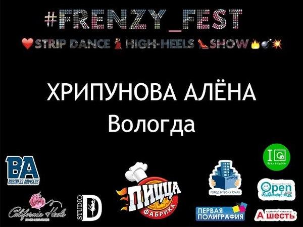 FRENZY VIII: FESTIVAL|HIGH HEELS| STRIP-DANCE| SHOW: Хрипунова Алена