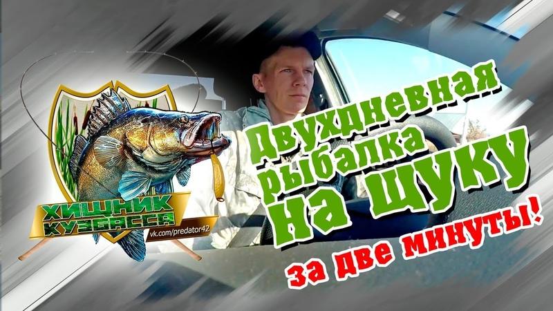 ХищникКузбасса /Двух дневная рыбалка, на щуку осенью, за 2 минуты!
