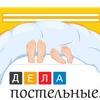 """Интернет-магазин """"Дела Постельные"""""""