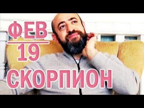 Гороскоп СКОРПИОН Февраль 2019 год / Ведическая Астрология