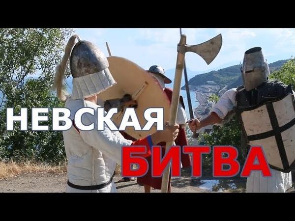 Реконструкция Невской Битвы. (№2) Православный паломнический центр Фавор .