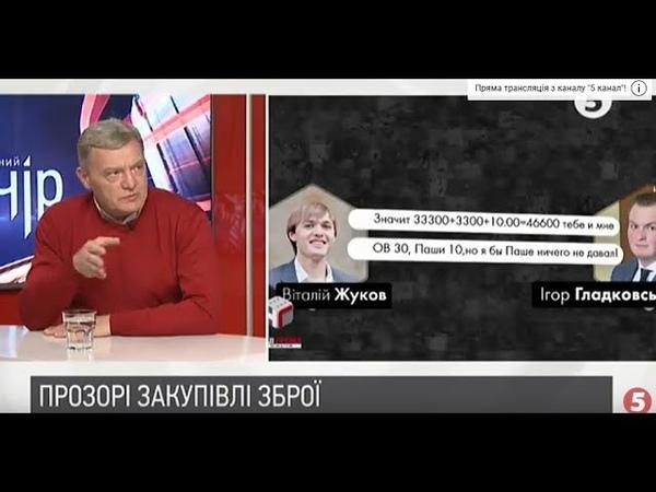 Укроборонпром нове розслідування та реакція військових на скандал Ю Гримчак Інфовечір