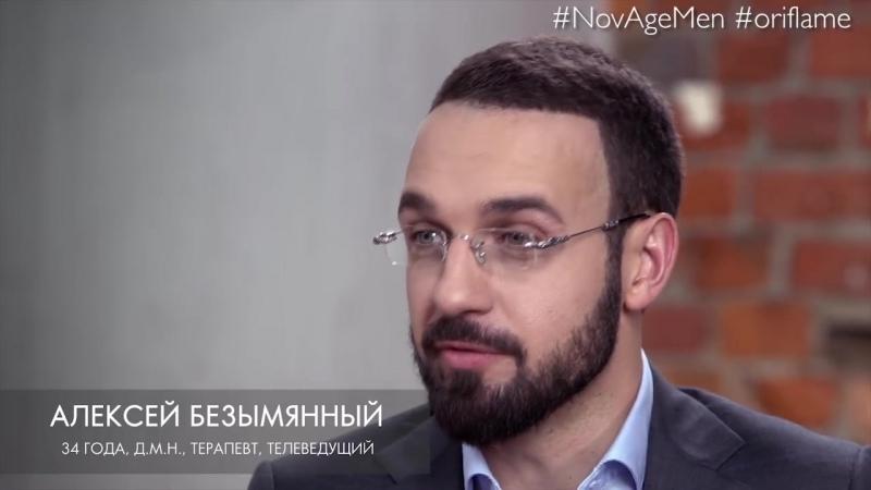 NovAge Men_ мужской взгляд на уход за кожей