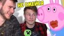 ЗАСМЕЯЛСЯ ПРОИГРАЛ Фрост и Снейк VS Свинка ПЕППА