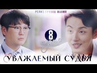 Mania 8/16  720 Уважаемый судья  / Your Honor
