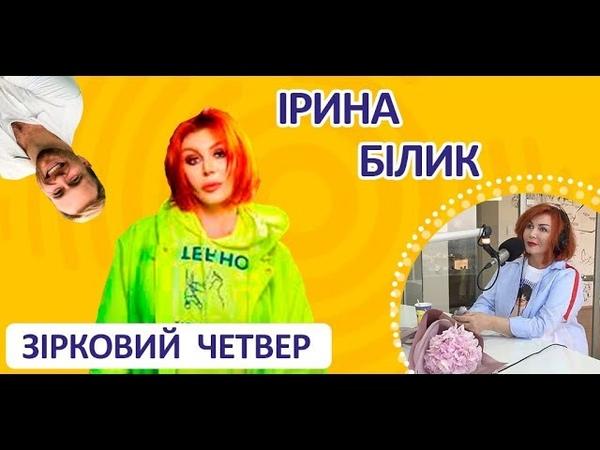 ІРИНА БІЛИК на Країні ФМ. Зірковий четвер.
