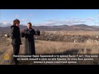 Возвращение крымских татар (