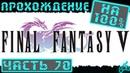 Final Fantasy V Прохождение Часть 70 Галикарнас Твинтания Портал в кристаллический мир