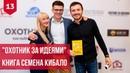 Презентация книги Семена Кибало Охотник за идеями