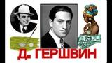 ТОП 15 интересных фактов Д. ГЕРШВИН Best of GEORGE GERSHWIN ИСТОРИЯ МУЗЫКИ