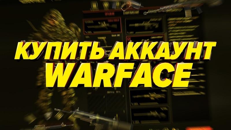 59 ранг за 100 рублей с донатом. Купить аккаунт Варфейс. Проверка магазина аккаунтов Warface