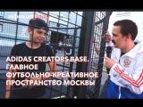 Репортаж из главного футбольно-креативного пространства Москвы