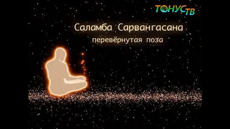 Татьяна Бородаенко Йога для всех Выпуск 6
