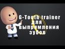 G-Tooth trainer для выпрямления зубов. G-Tooth trainer отзывы, купить.