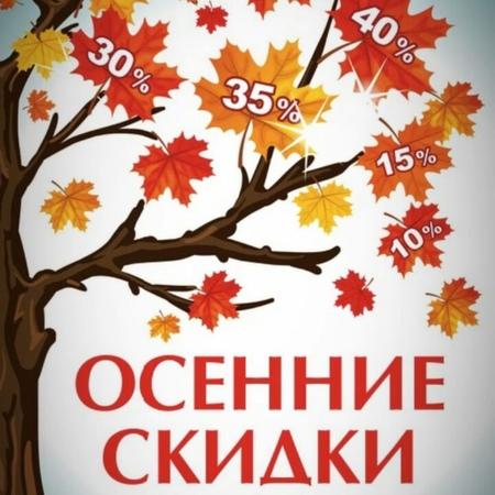 Спешите!  Весь октябрь в наших салонах на Габайдулина,39, Маточкина, 2а, Елены Ковачук,3-9 🍁 скидки 10, 12, 15, 20 на различ