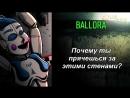 FNAF 7 ВСЕ ФРАЗЫ АНИМАТРОНИКОВ на РУССКОМ ЯЗЫКЕ FNAF ULTIMATE CUSTOM NIGHT ФРА