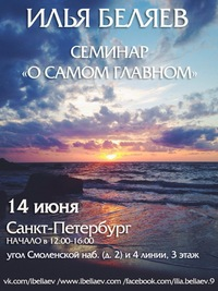Тренинг И. Беляева в СПб 14 июня