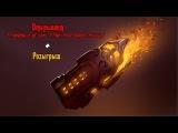 Открываем сундуки #1 Treasure of the Forged Fury + Розыгрыш