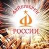 Фейерверки России