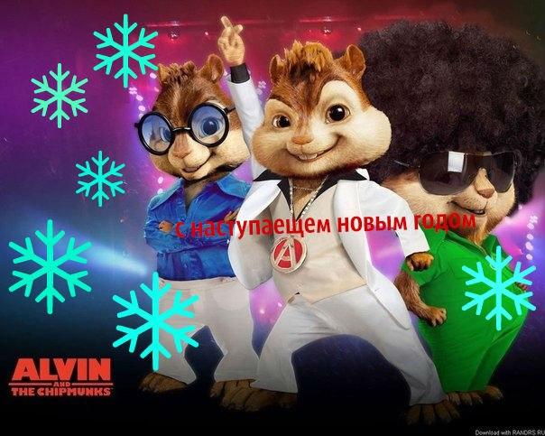 элвин и бурундуки 1 смотреть онлайн в хорошем качестве: