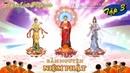 Kinh Phật Cho Người Mới Bắt Đầu(Tập 3)-Nên Nghe Kinh Này Mỗi Tối Trước Khi Ngủ